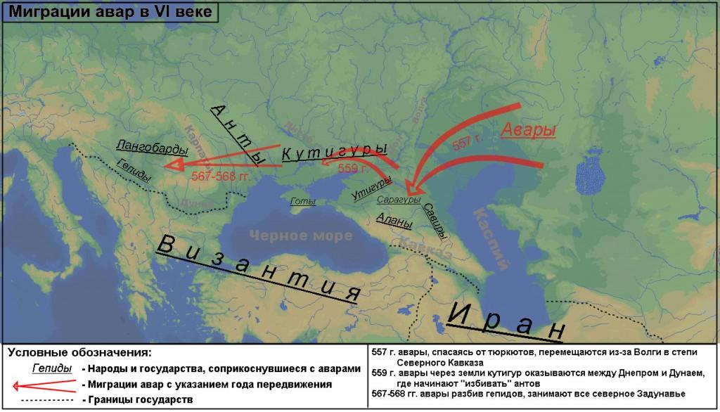 Карта продвижение авар в Паннонию в 557-568 гг.