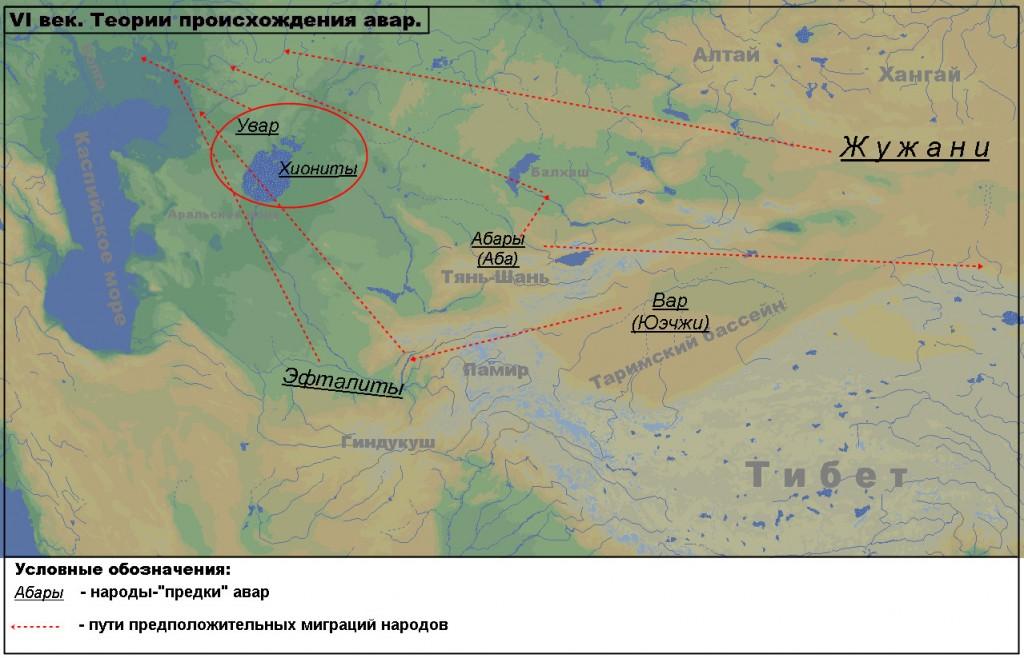 Карта теории происхождения авар. Середина VI в.