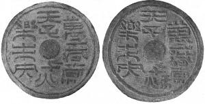 Декоративные керамические диски, украшавшие дворец близ Абакана (ГИМ, колл. № 82170)