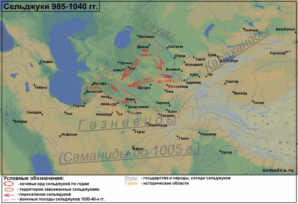 Карта. Сельджуки в конце X - начале XI вв.