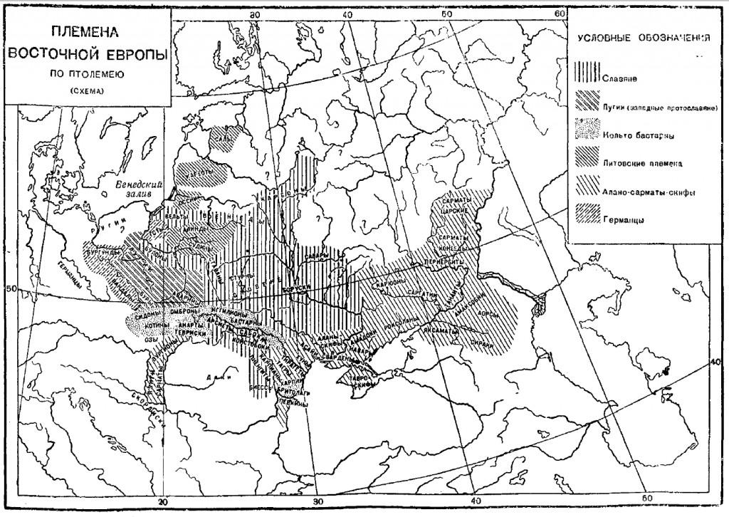 II. Племена Восточной Европы по Птоломею.